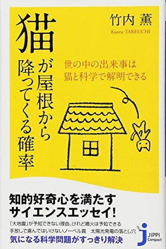 猫が屋根から降ってくる確率 世の中の出来事は猫と科学で解明できる (じっぴコンパクト新書)