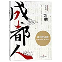 Chengduese (Commemorative Edition for the 20th Anniversay) (Chinese Edition)