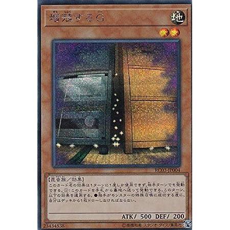 Yu-Gi-Oh Maxx C RC03-JP004 Super Rare Japanese