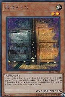遊戯王 RC03-JP004 増殖するG (日本語版 シークレットレア) RARITY COLLECTION-PREMIUM GOLD EDITION-