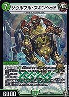 デュエルマスターズ DMRP15 5/95 ソウルフル・ズキンヘッド (VR ベリーレア) 幻龍×凶襲ゲンムエンペラー!!! (DMRP-15)
