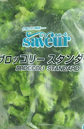 saveur ブロッコリー スタンダード 500g