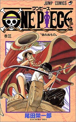 ONE PIECE  3 (ジャンプコミックス)