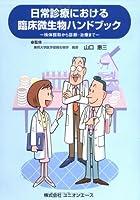 日常診療における臨床微生物ハンドブック―検体採取から診断・治療まで―