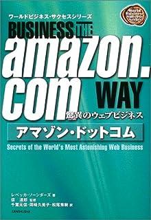 アマゾン・ドットコム―驚異のウェブビジネス (ワールドビジネス・サクセスシリーズ)