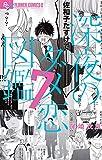 深夜のダメ恋図鑑(7) (フラワーコミックス)