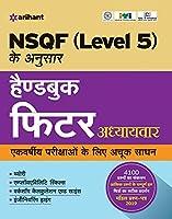 NSQF (Level 5) ke anusar Handbook Fitter Adhyayavar Ekvarshiya Parikshayo ke liye achuk sadhan