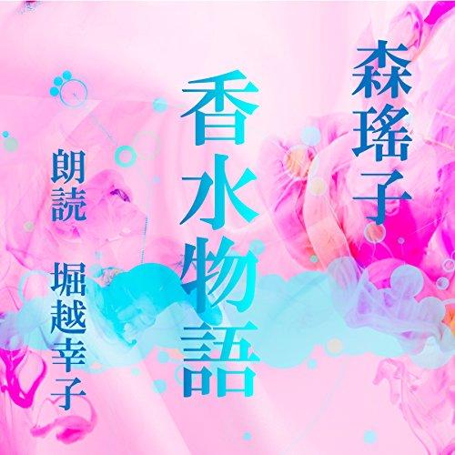 香水物語 | 森 瑤子