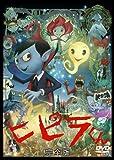 ヒピラくん <完全版>[BCBA-3836][DVD]