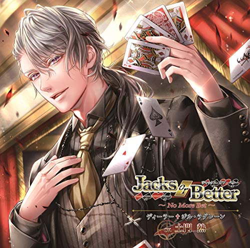 Jacks or Better ~No More Bet~ ディーラー ジル・ラグレーン(CV.土門熱)