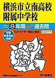 345横浜市立南高校附属中学校 2021年度用 8年間スーパー過去問 (声教の中学過去問シリーズ)