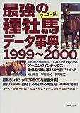 最強の種牡馬データ事典〈1999~2000〉