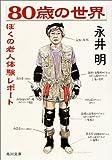 80歳の世界―ぼくの老人体験レポート (角川文庫)