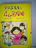 タヌ子先生と4人の名探偵 (1978年) (こども文学館)