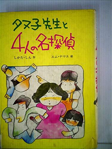 タヌ子先生と4人の名探偵 (1978年) (こども文学館)の詳細を見る