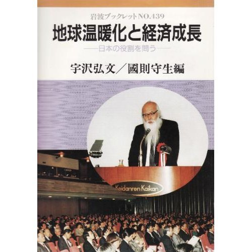 Economic growth and global warming - to question the role of Japan (Iwanami booklet (No.439)) (1997) ISBN: 4000033794 [Japanese Import]