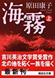 海霧(上) (講談社文庫)