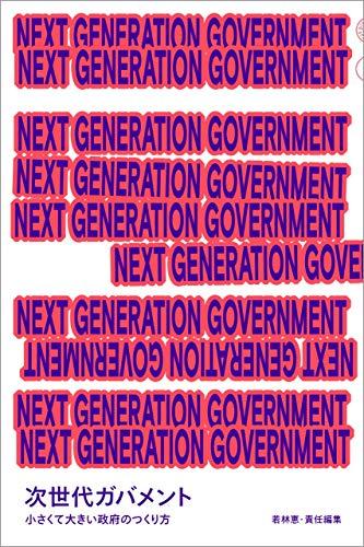 NEXT GENERATION GOVERNMENT 次世代ガバメント 小さくて大きい政府のつくり方 (日経MOOK)