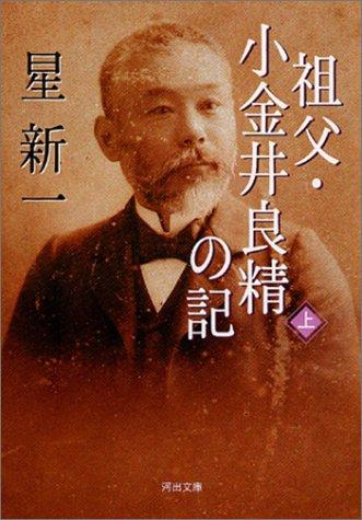 祖父・小金井良精の記 上 (河出文庫)