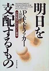 【書籍】「明日を支配するもの」P・F ドラッカー 組織は透明でなければならない  3