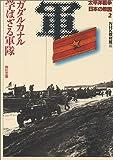 太平洋戦争 日本の敗因2 ガダルカナル 学ばざる軍隊 (角川文庫)
