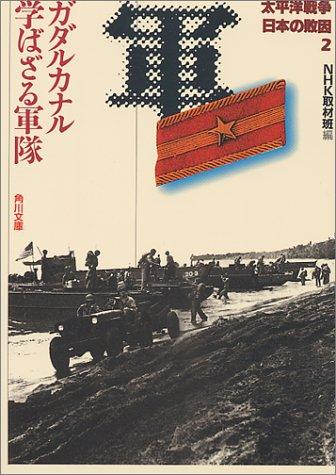 太平洋戦争 日本の敗因2 ガダルカナル 学ばざる軍隊 (角川文庫)の詳細を見る