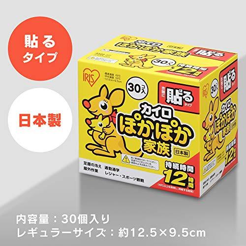 アイリスオーヤマカイロ貼るレギュラー30個入ぽかぽか家族PKN-30HR
