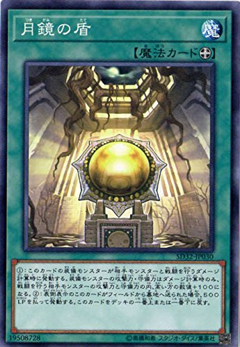遊戯王/第10期/SD32-JP030 月鏡の盾