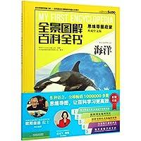 海洋(全景图解百科全书:思维导图启蒙典藏中文版)