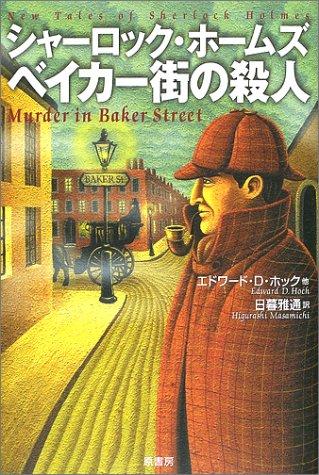シャーロック・ホームズ ベイカー街の殺人