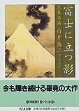 富士に立つ影〈9〉幕末篇 (ちくま文庫)
