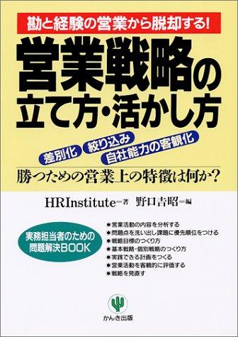 営業戦略の立て方・活かし方 (実務担当者のための問題解決BOOK)の詳細を見る