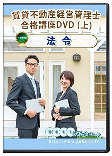2021賃貸不動産経営管理士試験合格講座(上)DVD4枚セット【法令】PDFテキスト&問題集付きの詳細を見る
