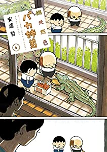総天然色 バカ姉弟(4) (ヤングマガジンコミックス)