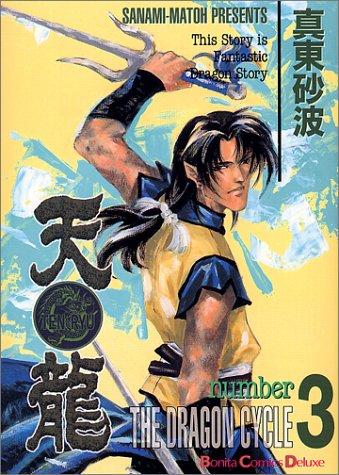 天龍 第3巻 (ボニータコミックスデラックス)の詳細を見る