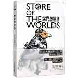 Store of the Worlds (Chinese Edition)