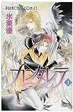 カンタレラ 1 (プリンセスコミックス)