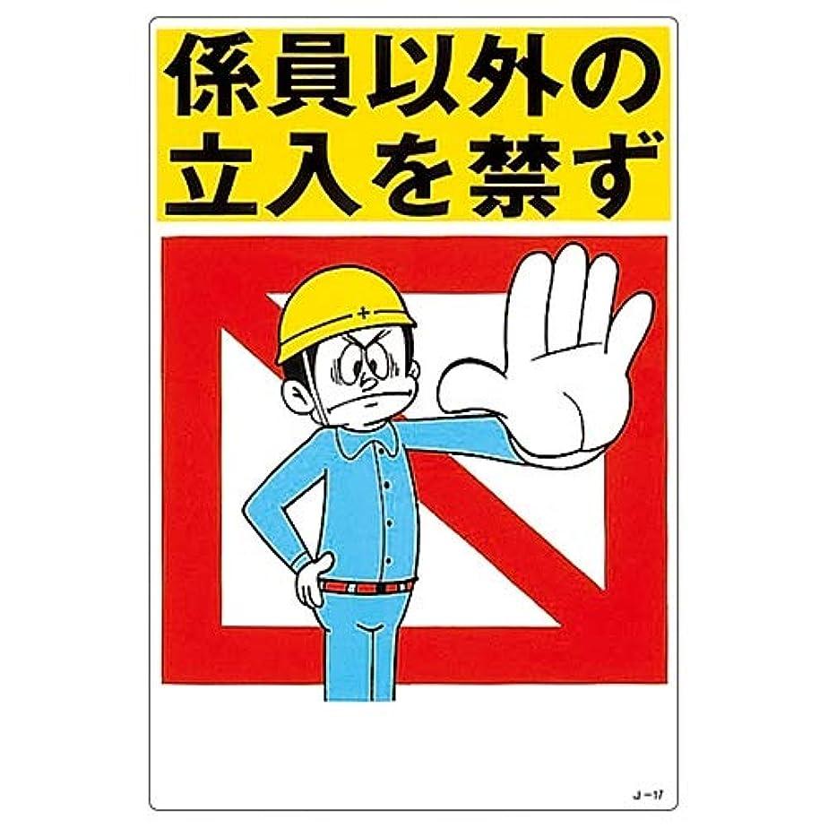 無意識全国ぼかすイラストJOY 「係員以外の立入を禁ず」 J-17/61-3390-63