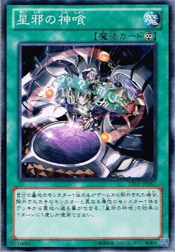 遊戯王OCG 星邪の神喰 ノーマル LTGY-JP067