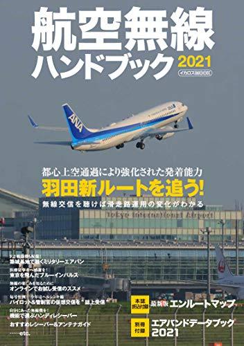 航空無線ハンドブック 2021 (イカロス・ムック)