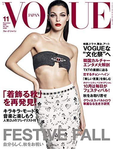 VOGUE JAPAN (ヴォーグジャパン) 2020年 11月号