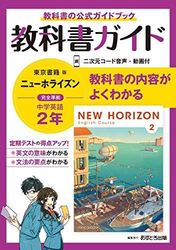 中学教科書ガイド 英語 2年 東京書籍版