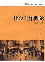 复旦博学·社会工作系列:社会工作概论