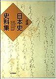 詳説日本史史料集