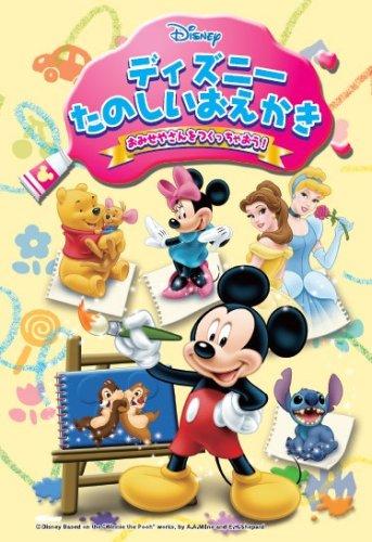 Disney You Will Earn Making Oekaki Get Mise-ya's Fun Beena Soft (Japan Import)