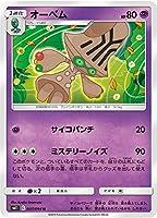 ポケモンカードゲーム SM11 037/094 オーベム 超 (U アンコモン) 拡張パック ミラクルツイン