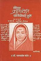Stri Ratna Krantijyoti Savitribai Phule