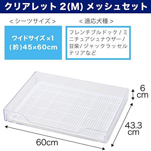 【OFT】クリアレット2Mメッシュトレーセットワイドシーツ対応滑り止めゴム足付属水で丸洗い可能