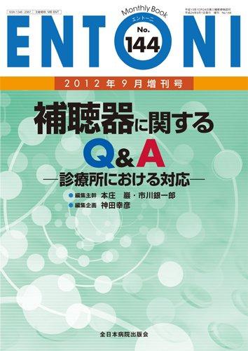 補聴器に関するQ&A ―診療所における対応― (MB ENTONI (エントーニ))