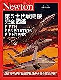 ニュートンミリタリーシリーズ 第5世代戦闘機完全図鑑